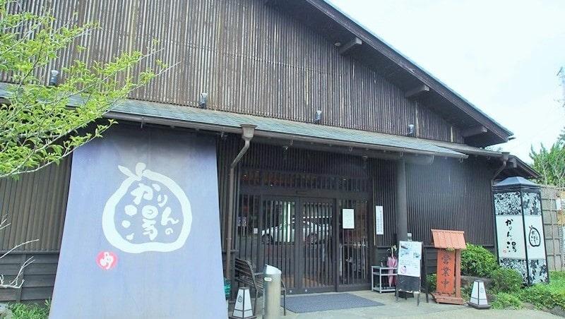 ザファーム千葉 併設の温泉施設「かりんの湯」